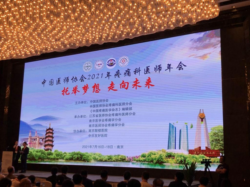 China Pain Congress 2021 Nanjing