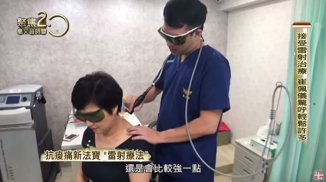Hilterapia treatment for Cui Peiyi on ERA TV Taiwan