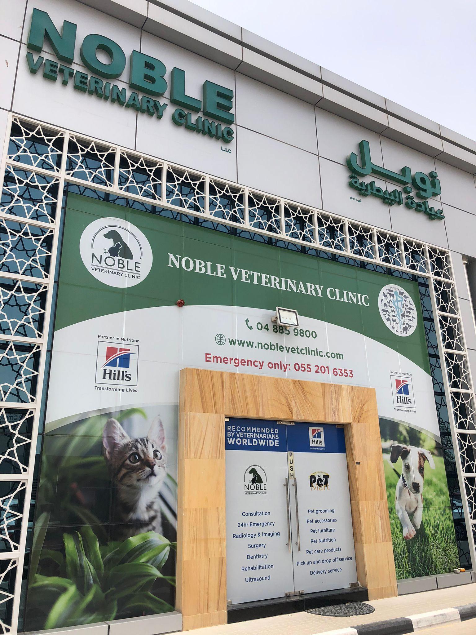 Noble Vet Clinic - UAE