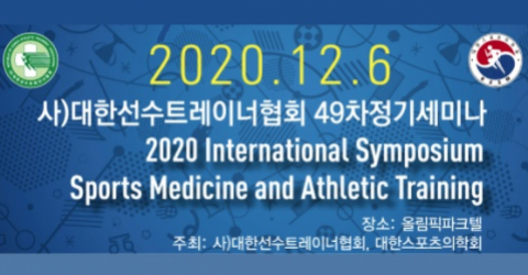 2020 International Symposium Sports Medicine and Athletic Training